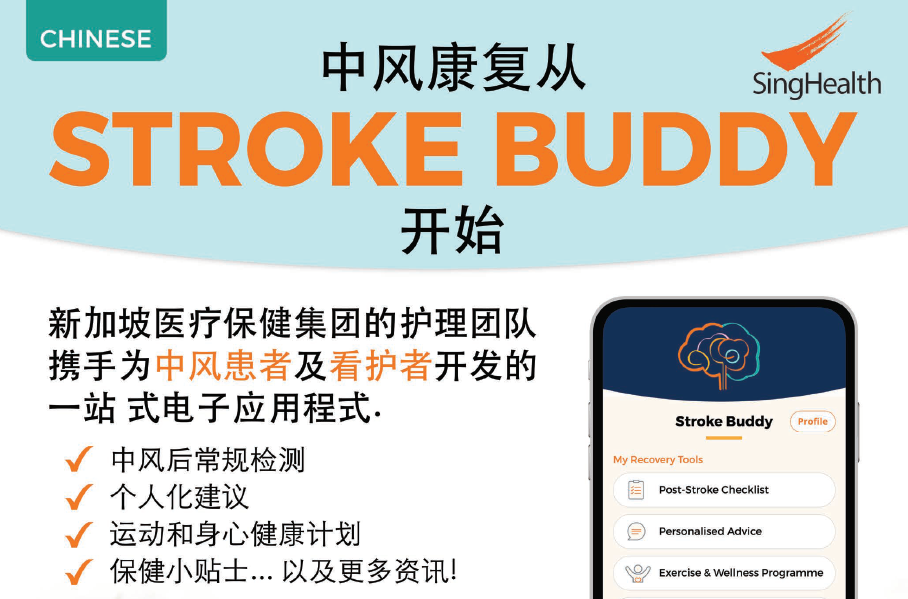 One-stop app to help stroke patients actively manage their health